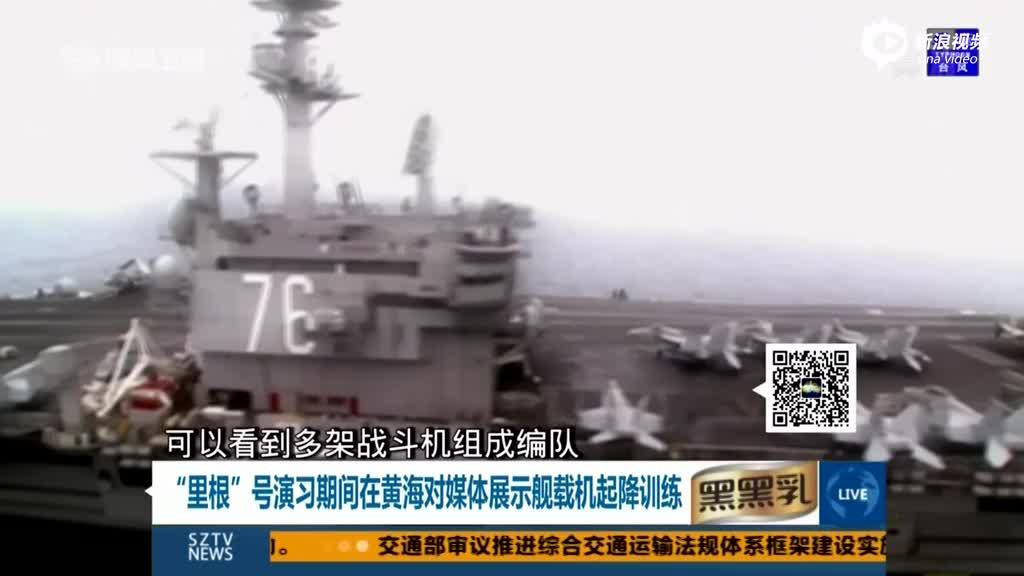 """韩美军演 """"里根""""号航母首次被确认进入黄海"""