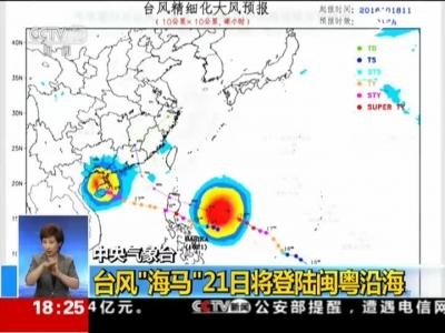 """中央气象台:台风""""海马""""21日将登陆闽粤沿海"""