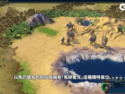 【新浪游戏】《文明6》阿拉伯文明中文宣传片