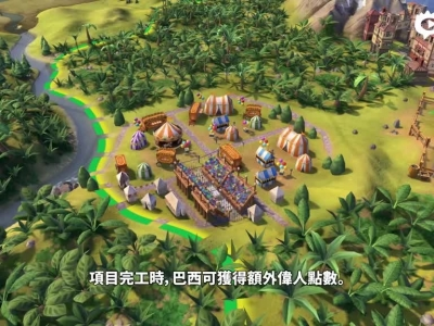 【新浪游戏】《文明6》巴西文明中文宣传片