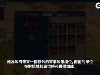 【新浪游戏】《文明6》德国文明中文宣传片