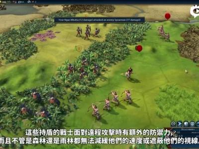 【新浪游戏】《文明6》刚果文明中文宣传片