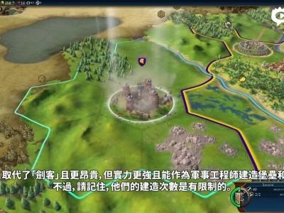 【新浪游戏】《文明6》罗马文明中文宣传片