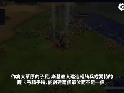 【新浪游戏】《文明6》斯基泰文明中文宣传片