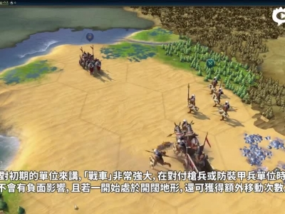 【新浪游戏】《文明6》苏美尔文明中文宣传片