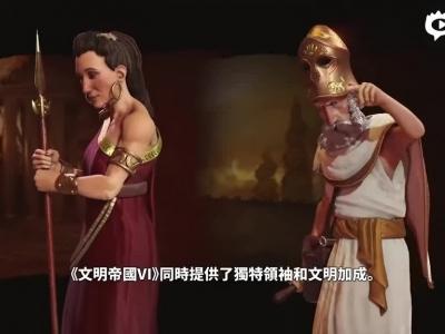 【新浪游戏】《文明6》希腊(歌果)文明中文宣传片