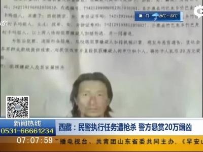 西藏:民警执行任务遭枪杀  警方悬赏20万缉凶