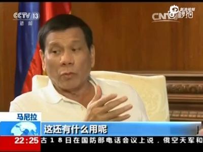 专访菲律宾总统杜特尔特