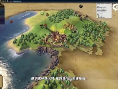 【新浪游戏】《文明VI》如何对付蛮族