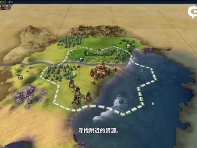 【新浪游戏】《文明VI》如何进行初始阶段
