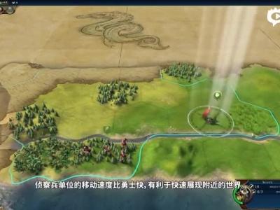 【新浪游戏】《文明VI》如何探索