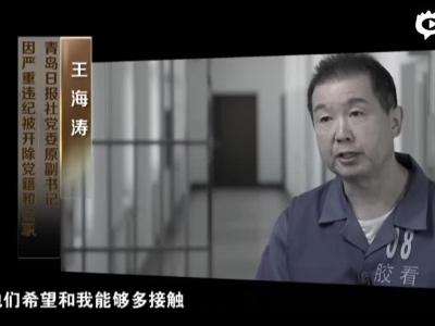 中纪委记录片第三集:踏石留印
