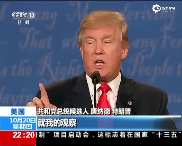 """美国大选最后一场电视辩论 候选人""""互黑""""不止"""