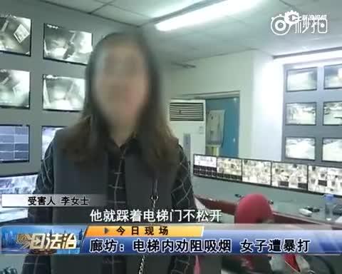 监控:女子电梯内劝阻吸烟 遭挥拳猛击十几次