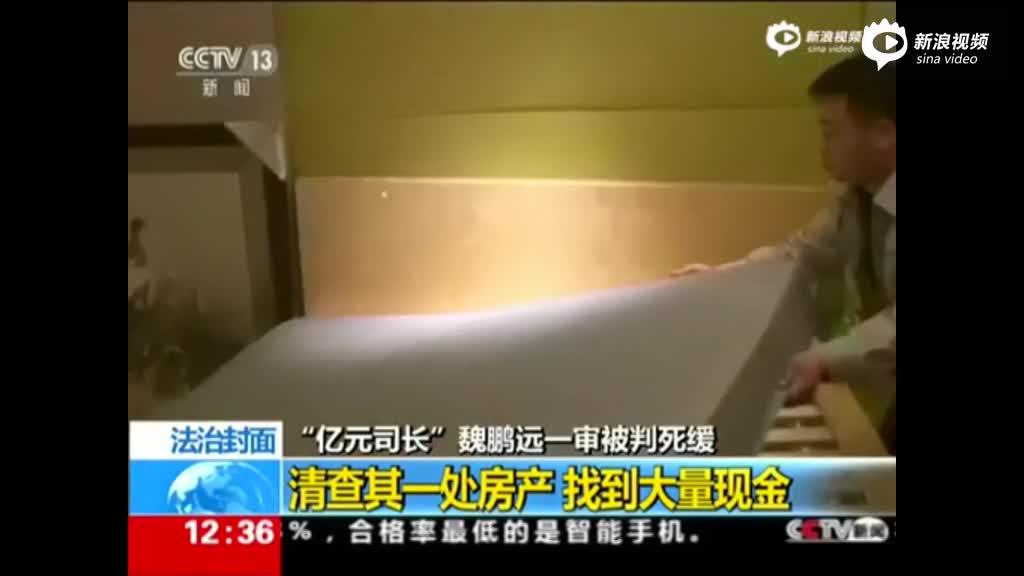 魏鹏远被查抄视频曝光 2亿现金摆满屋子