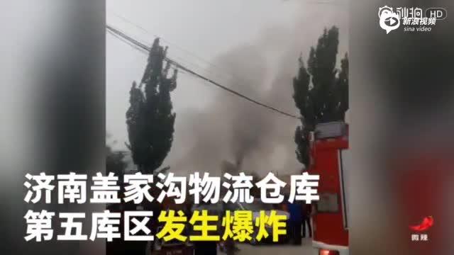 实拍济南盖家沟物流仓库爆炸 疑因煤气管道爆炸