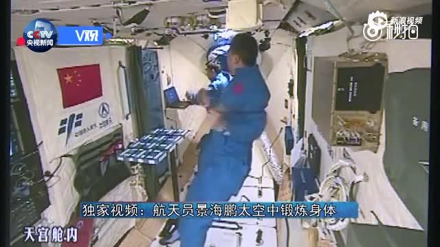 航天员景海鹏在天宫二号实验舱中教你健身