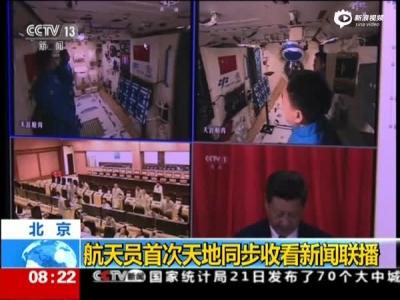 航天员太空同步收看新闻联播