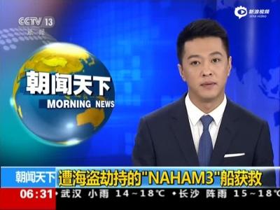 索马里海盗劫持的中国船员获救