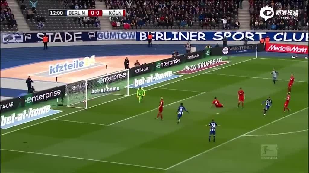 视频-施塔克制胜头球 柏林赫塔2-1科隆