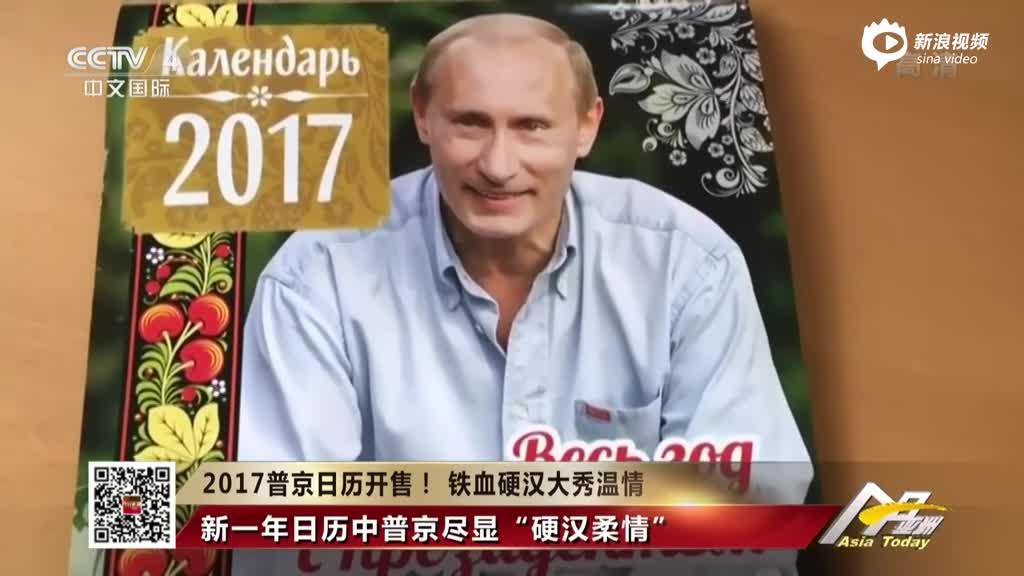 俄罗斯发售2017年普京日历:铁血硬汉大秀温情