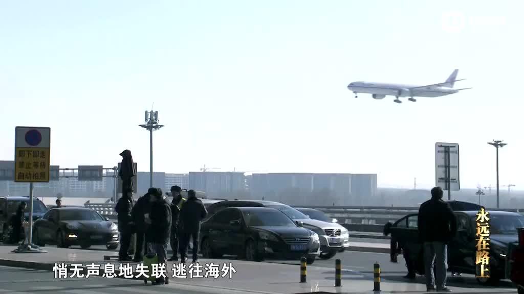 中纪委纪录片《永远在路上》第七集:天网追逃