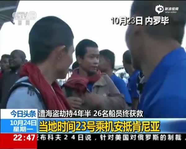 现场:26名船员遭海盗劫持4年半获救 激动落泪