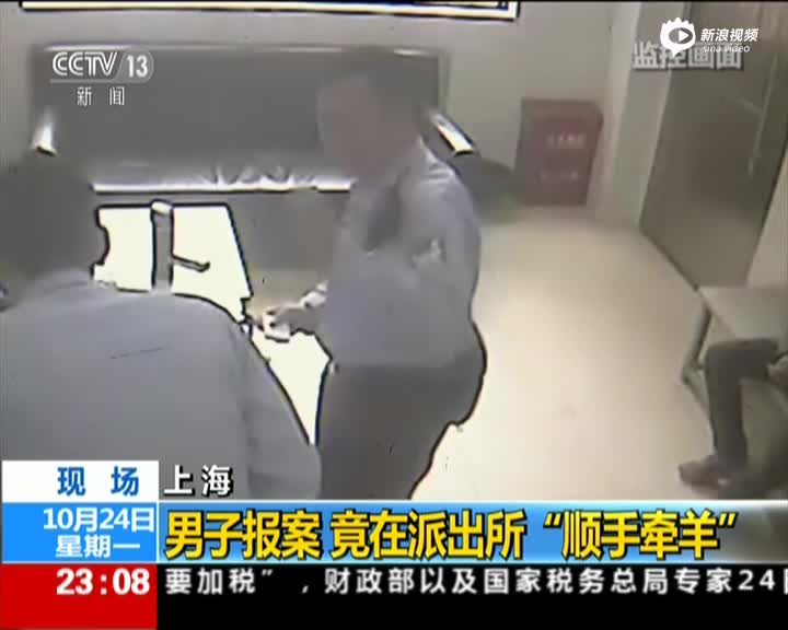 监拍男子派出所报案 顺手偷民警手机