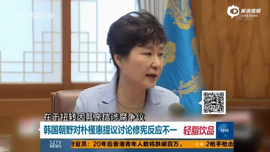 朴槿惠欲修宪允许总统连任:5年单任制已不合时宜