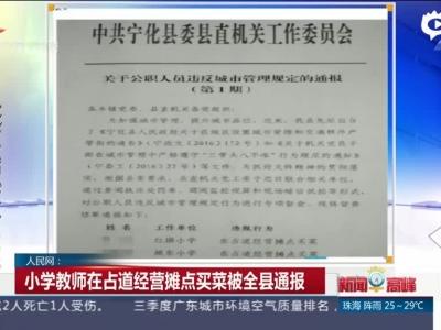 人民网:小学教师在占道经营摊点买菜被全县通报
