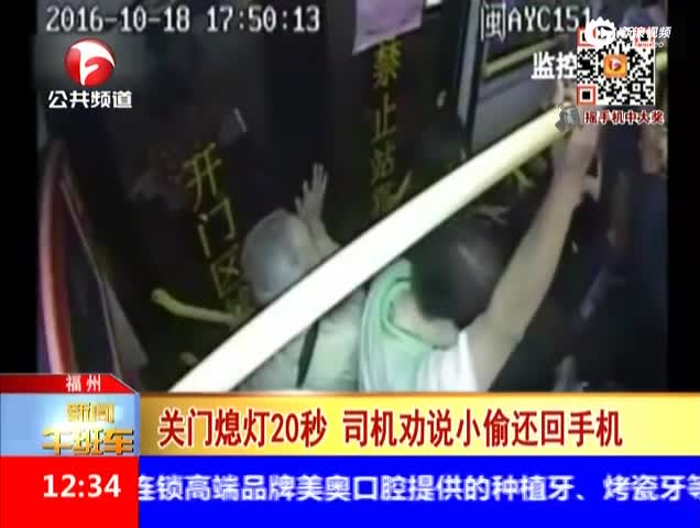 公交司机关门熄灯20秒 说服小偷归还手机