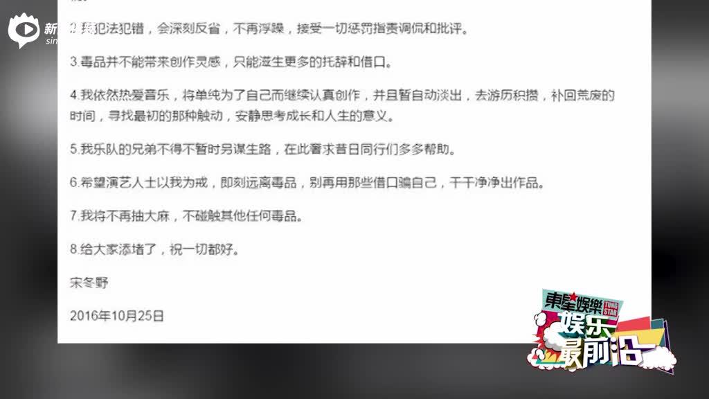 视频:宋冬野涉毒后首发声 称对不起,会深刻反省