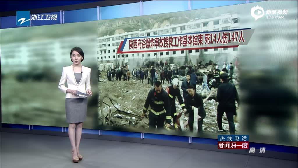 陕西府谷爆炸事故:搜救基本结束 14死147伤