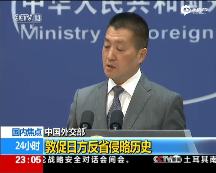 外交部回应日涉慰安妇言论:要正视和反省罪行