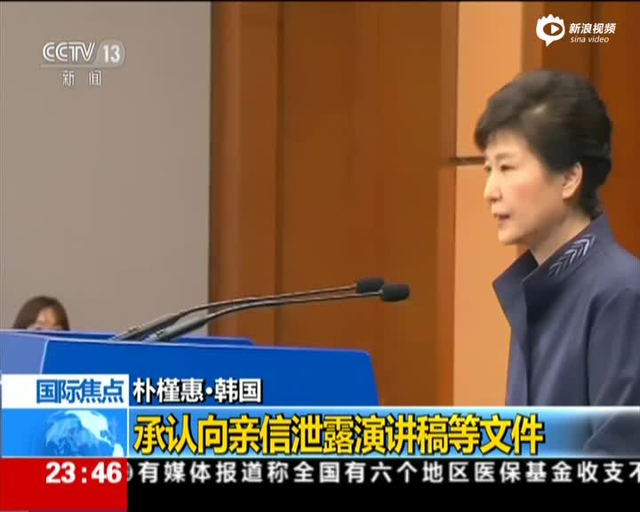 朴槿惠承认向亲信泄露演讲内容 向国民鞠躬道歉