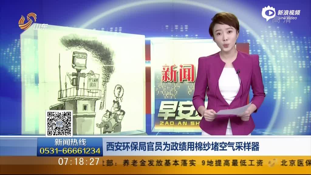 西安环保局为政绩造假数据 用棉纱堵空气采样器