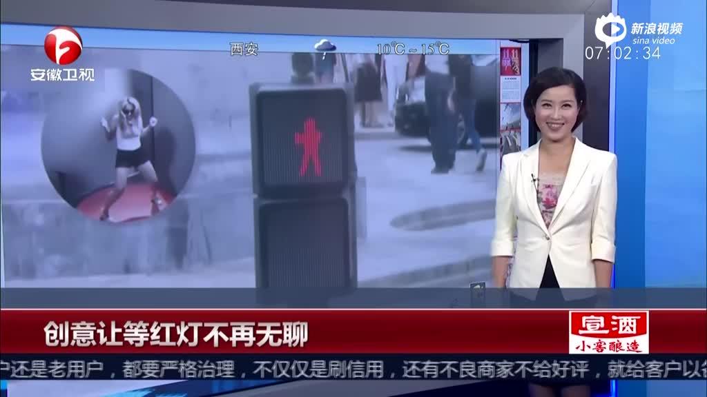 国外街头颇具创意的设计 等红灯也可以很有趣