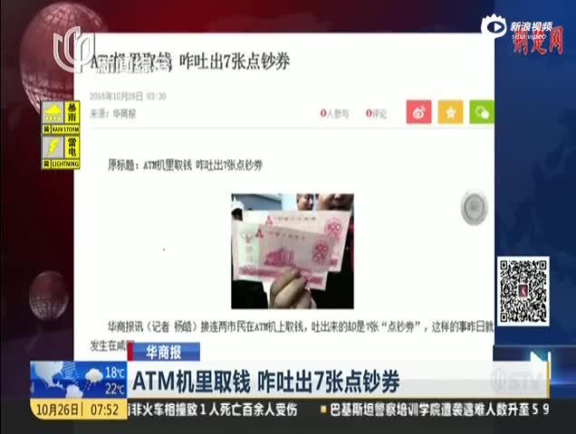 市民ATM机取钱吐出7张点钞券 银行:机器故障