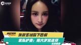 视频:张歆艺被酸下巴假 袁弘护妻称她六岁就这样