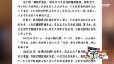 视频:范冰冰宣传新片遭劝离 学校称不知道她要来