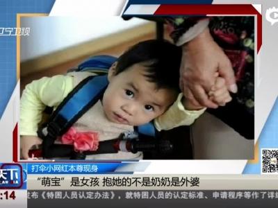 """打伞小网红本尊现身:""""萌宝""""是女孩  抱她的不是奶奶是外婆"""