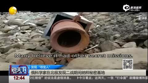 北极发现纳粹秘密基地 地堡中找到500件物品
