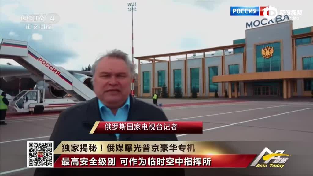 揭秘!俄媒曝光普京豪华专机:空中的克林姆林宫