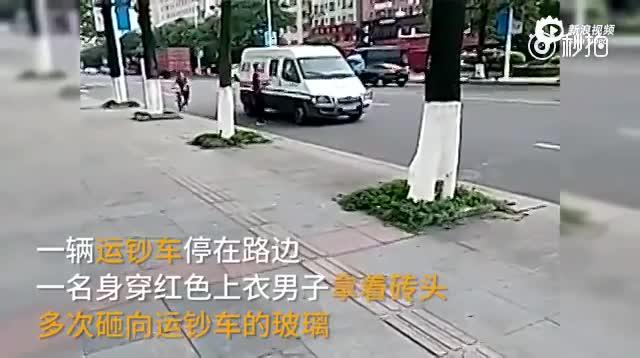 男子用石头砸运钞车 多次劝阻无效后被开枪打死