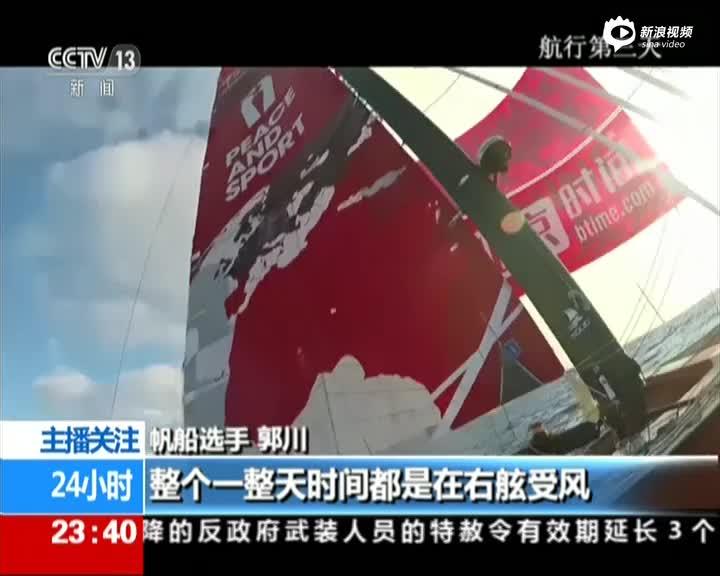 帆船手郭川失联前航海日志:航行中曾撞到鲨鱼
