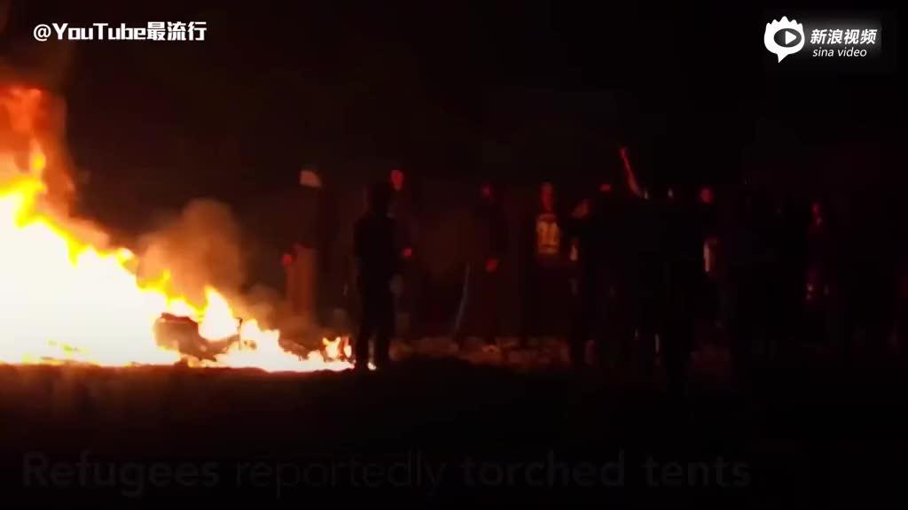 法国警方拆除加莱难民营 冲突现场火光冲天