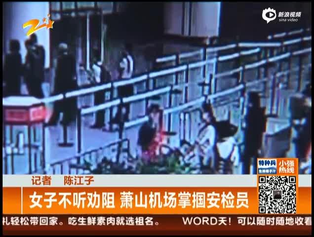 监拍女子机场强行过关受阻 一巴掌打聋安检员