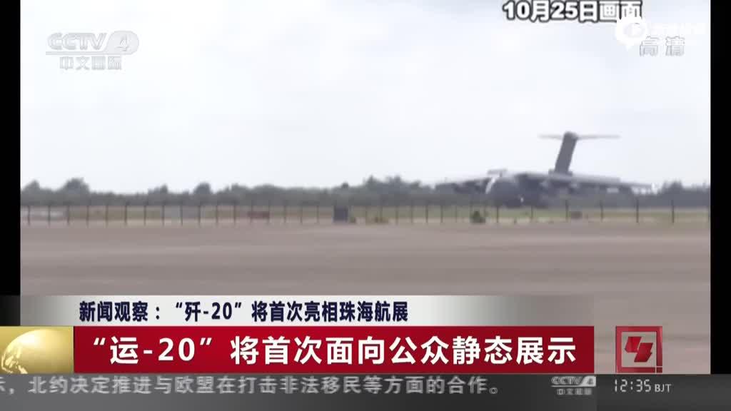 中国新一代隐身战斗机:歼-20将首次亮相中国航展
