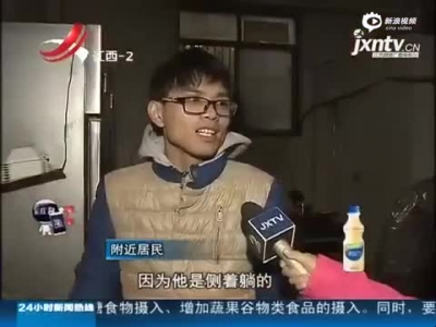现场:江西民警当街被刺身亡