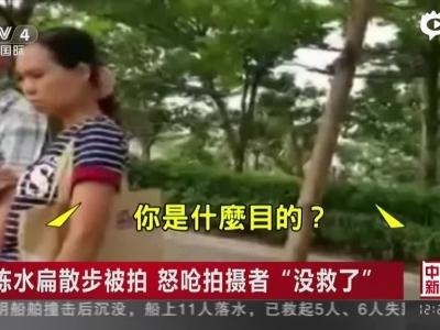 陈水扁散步被拍怒呛拍摄者